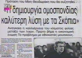 Τότε που ο Μίκης Θεοδωράκης έδινε συναυλία φιλίας στα Σκόπια (video) - Κεντρική Εικόνα