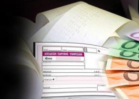 ΕΤΕΑΕΠ: Αναρτήθηκαν τα πρώτα ειδοποιητήρια για εισφορές μη μισθωτών και αυτοαπασχολούμενων - Κεντρική Εικόνα