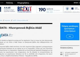 ΑΑΔΕ: Πάνω από 140.000 ΑΦΜ χρησιμοποιούν το myDATA - Κεντρική Εικόνα
