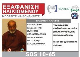 Θεσσαλονίκη: Νεκρός 67χρονος που είχε εξαφανιστεί - Κεντρική Εικόνα