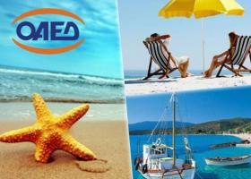 Ξεκίνησε η υποβολή αιτήσεων για τα προγράμματα κοινωνικού τουρισμού - Κεντρική Εικόνα