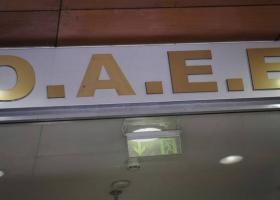 Διευκρινίσεις για ελεύθερους επαγγελματίες που υπάγονταν σε άλλους ασφαλιστικούς φορείς πλην ΟΑΕΕ και ΕΤΑΑ - Κεντρική Εικόνα