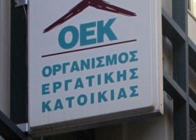 Εννιά ρυθμίσεις για δανειολήπτες του ΟΕΚ - Κεντρική Εικόνα