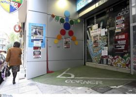 Απίστευτη γκάφα ληστών σε πρακτορείο ΟΠΑΠ με ηλεκτρονικά παιχνίδια - Κεντρική Εικόνα