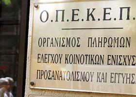ΟΠΕΚΕΠΕ: Ποιοι δικαιούχοι «μοιράστηκαν» 1,2 εκατ. ευρώ από επιδοτήσεις (pdf) - Κεντρική Εικόνα