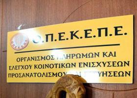 ΟΠΕΚΕΠΕ: Ποιοι δικαιούχοι μοιράστηκαν 8,5 εκατ. ευρώ ενισχύσεις - Κεντρική Εικόνα