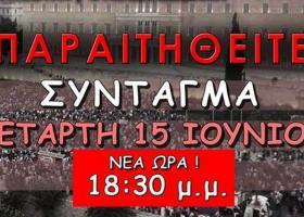 Στις 18.30 η συγκέντρωση του «Παραιτηθείτε» την Τετάρτη λόγω στάσης εργασίας στα ΜΜΜ - Κεντρική Εικόνα