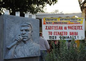 Διαδηλώσεις σε Αθήνα και Κερατσίνι για τα 4 χρόνια από τη δολοφονία του Παύλου Φύσσα - Κεντρική Εικόνα