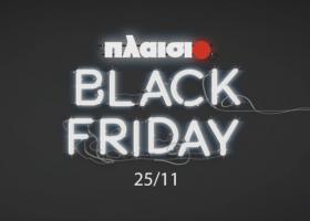 Το Πλαίσιο «ανέβασε» τις τελευταίες 600 προσφορές της Black Friday (video) - Κεντρική Εικόνα