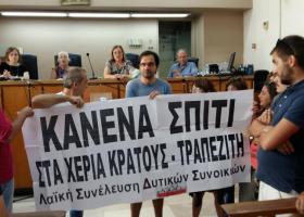 Συγκεντρώσεις την Τετάρτη σε Αθήνα και Περιστέρι κατά πλειστηρισμών  - Κεντρική Εικόνα