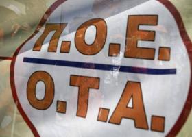 ΠΟΕ-ΟΤΑ: Η κυβέρνηση με τις προτάσεις της προσπαθεί να κερδίσει χρόνο - Κεντρική Εικόνα
