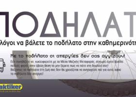 «Πόλεμος» Praktiker και συνδικαλιστών του ΟΑΣΑ για ένα διαφημιστικό κατάλογο - Κεντρική Εικόνα