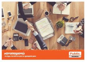 Συνεργασία Public Business και ΟΠΑΠ  - Κεντρική Εικόνα