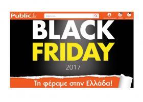 Ο «οκτάλογος» των Public για την Black Friday της 24ης Νοεμβρίου - Κεντρική Εικόνα