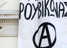 Επίθεση του «Ρουβίκωνα» στα γραφεία του ΔΕΔΔΗΕ - Κεντρική Εικόνα