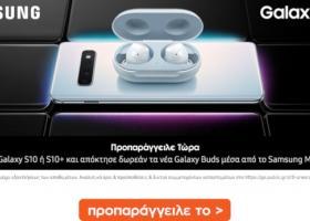 Public: Ξεκίνησαν οι προπαραγγελίες για το νέο Samsung Galaxy S10 - Κεντρική Εικόνα