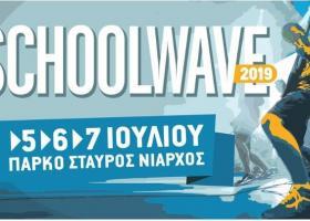 Στις 5, 6 και 7 Ιουλίου το Schoolwave 2019 - Κεντρική Εικόνα