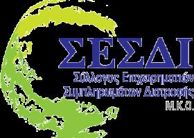 Ετήσια Συνάντηση EHPM - Ο ΣΕΣΔΙ φιλοξένησε την Ευρώπη στην Αθήνα - Κεντρική Εικόνα