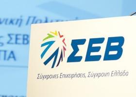ΣΕΒ: Δυνητικό όφελος 5,7 δισ. ευρώ από την εφαρμογή των εργαλειοθηκών του ΟΟΣΑ - Κεντρική Εικόνα