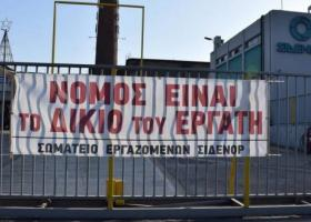 Η απόφαση του Πρωτοδικείου για τις απεργιακές κινητοποιήσεις των εργαζομένων της ΣΙΔΕΝΟΡ - Κεντρική Εικόνα
