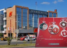 Η Σκλαβενίτης πουλάει χριστουγεννιάτικα, οικιακά είδη και παιχνίδια! - Φυλλάδιο με λίστα καταστημάτων (photos) - Κεντρική Εικόνα