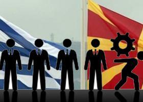Πώς βλέπουν οι Σκοπιανοί τους Έλληνες - Κεντρική Εικόνα