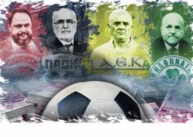 Το μεσημέρι η συνάντηση των «Big 4» του ελληνικού ποδοσφαίρου - Κεντρική Εικόνα