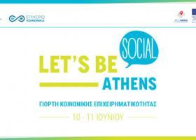 Η 1η Γιορτή Κοινωνικής Επιχειρηματικότητας του δήμου Αθηναίων έφτασε! - Κεντρική Εικόνα