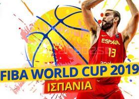 Παγκόσμια πρωταθλήτρια μπάσκετ η Ισπανία - Κεντρική Εικόνα