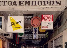 Στοά Εμπόρων: Τα προνόμια για όποιον νοικιάσει κατάστημα  - Κεντρική Εικόνα
