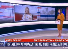 Τηλεπαρουσιάστρια του Star... κακοποίησε το όνομα διάσημης ποπ σταρ (video) - Κεντρική Εικόνα