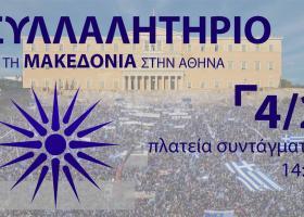 Δύο οι αιτήσεις για τη διοργάνωση του συλλαλητηρίου στις 4/2 στην πλατεία Συντάγματος - Κεντρική Εικόνα