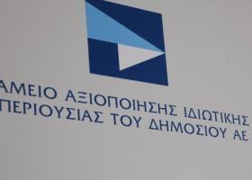 ΤΑΙΠΕΔ: Δύο διεθνή βραβεία και πιστοποιήσεις για την προσέλκυση άμεσων ξένων επενδύσεων - Κεντρική Εικόνα