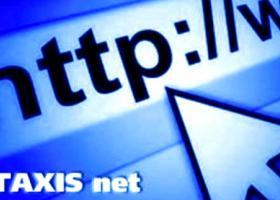 Έρχεται η ηλεκτρονική διασύνδεση τιμολογίων και Taxis  - Κεντρική Εικόνα