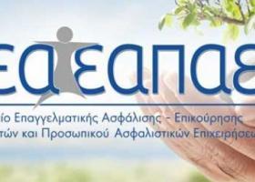 «Πράσινο φως» ΕΚΤ σε ΤΕΑ-ΕΑΠΑΕ για συμμετοχή στην Συνεταιριστική Τράπεζα Ηπείρου - Κεντρική Εικόνα