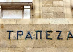 Κέρδη 1,5 δισ. για τις τράπεζες από προμήθειες το 2019 - Κεντρική Εικόνα