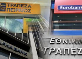 Νέο γύρο «χρυσών» πακέτων εθελουσίας ξεκινούν οι τράπεζες - Κεντρική Εικόνα