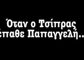 Η ΚΝΕ «τρολάρει» Τσίπρα με... Παπαγγελή! - Κεντρική Εικόνα