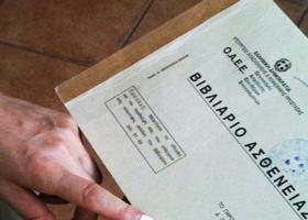 Στη βουλή η τροπολογία για την κατάργηση των έντυπων βιβλιαρίων υγείας - Κεντρική Εικόνα