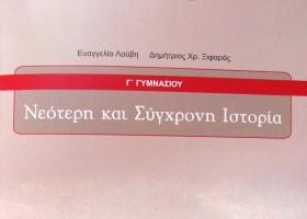 Νέα βιβλία Ιστορίας για τα Ίμια ζητά βουλευτής των ΑΝΕΛ - Κεντρική Εικόνα