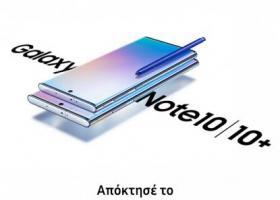 Τα νέα Galaxy Note 10 & 10+ ήρθαν στη WIND - Κεντρική Εικόνα