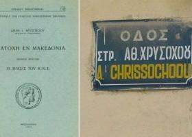 Αγωγή από απόγονους δωσίλογου της κατοχής προς βουλευτή του ΣΥΡΙΖΑ - Κεντρική Εικόνα