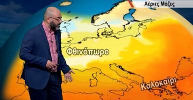 Αρναούτογλου: Βαρύ κύμα καύσωνα από αύριο στην Ευρώπη - «Καυτό» Σαββατοκύριακο και στην Ελλάδα (video) - Κεντρική Εικόνα