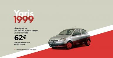 Κάνε το... vintage Toyota Yaris σου καινούργιο με ειδικό πακέτο συντήρησης! - Κεντρική Εικόνα