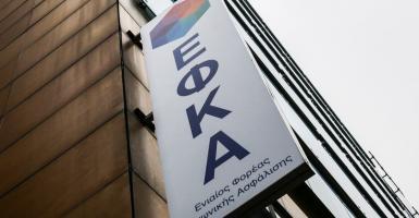 Συνταξιοδότηση ασφαλισμένων πρώην ΟΓΑ από τον ΕΦΚΑ - Διευκρινίσεις υπ. Εργασίας - Κεντρική Εικόνα