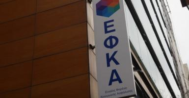 ΕΦΚΑ: Σύμφωνα με όλες τις διατάξεις η καταβολή του Δωροσήμου - Κεντρική Εικόνα