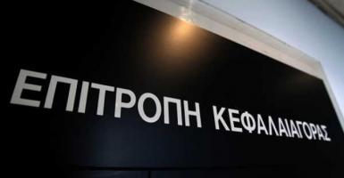 Πρόστιμα μοίρασε η Επιτροπή Κεφαλαιαγοράς - Κεντρική Εικόνα