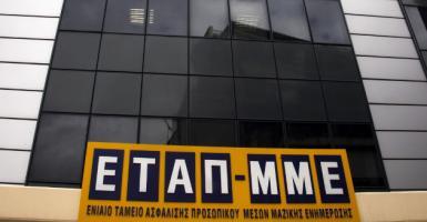 Νέο καθεστώς με τις εισφορές φέρνει στα ΜΜΕ η κατάργηση του αγγελιόσημου - Κεντρική Εικόνα