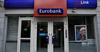 Eurobank: Στις 7 Μαρτίου τα οικονομικά αποτελέσματα του 2018 - Κεντρική Εικόνα