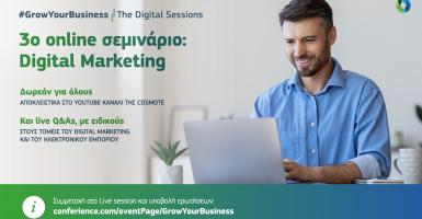 Digital Marketing: Το κλειδί για την προώθηση των επιχειρήσεων στον ψηφιακό κόσμο στο 3ο online σεμινάριο του #GrowYourBusiness - The Digital Sessions  - Κεντρική Εικόνα